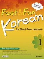FAST & FUN KOREAN FOR SHORT-TERM LEARNERS. 1