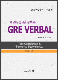 GRE VERBAL, Text Completion & Sentence Equivalence, 왜 마구잡이로 공부해 (GRE 마구잡이 시리즈 #1)