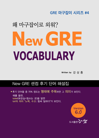 New GRE VOCABULARY, 왜 마구잡이로 외워? (Ver. 6.0)